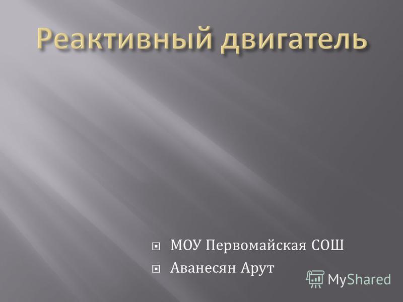 МОУ Первомайская СОШ Аванесян Арут