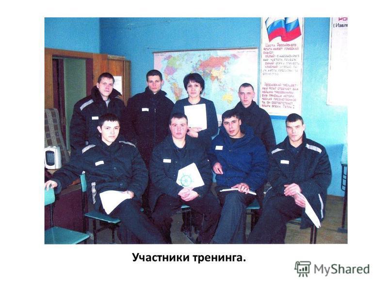 Участники тренинга.