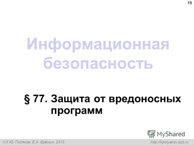 К.Ю. Поляков, Е.А. Ерёмин, 2013 http://kpolyakov.spb.ru Информационная безопасность § 77. Защита от вредоносных программ 15