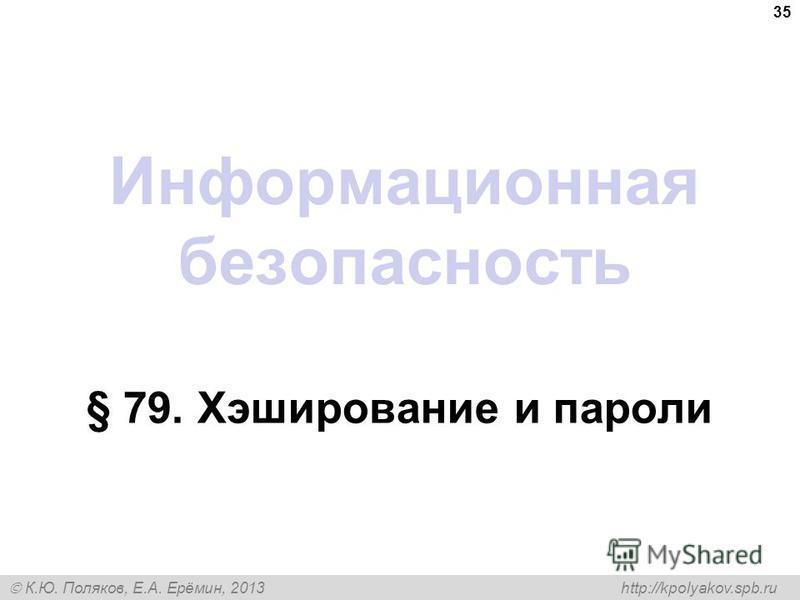 К.Ю. Поляков, Е.А. Ерёмин, 2013 http://kpolyakov.spb.ru Информационная безопасность § 79. Хэширование и пароли 35
