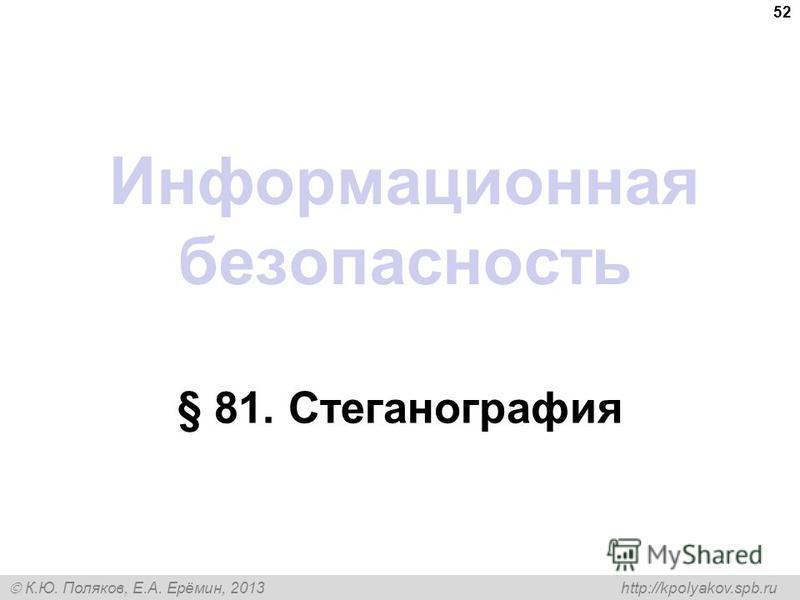 К.Ю. Поляков, Е.А. Ерёмин, 2013 http://kpolyakov.spb.ru Информационная безопасность § 81. Стеганография 52