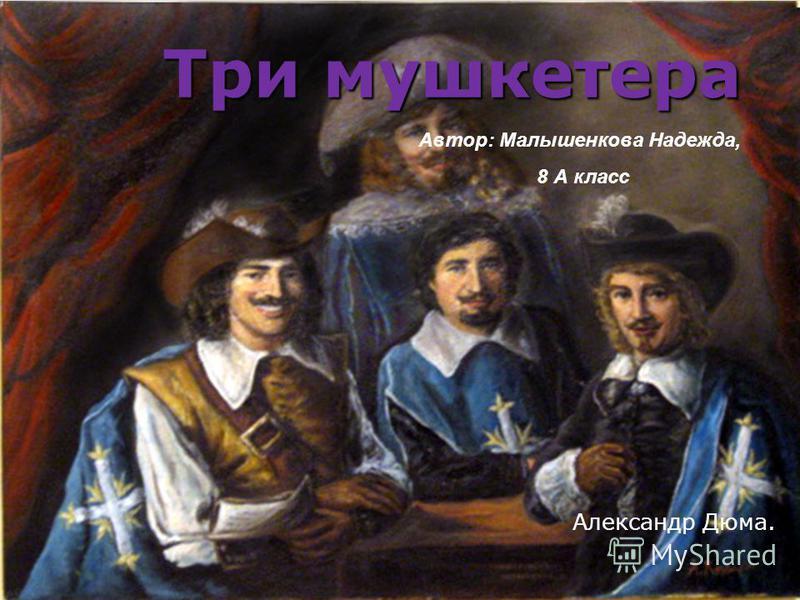 Три мушкетера Александр Дюма. Автор: Малышенкова Надежда, 8 А класс
