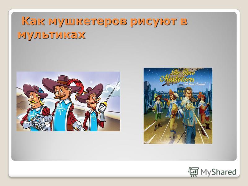 Как мушкетеров рисуют в мультиках Как мушкетеров рисуют в мультиках