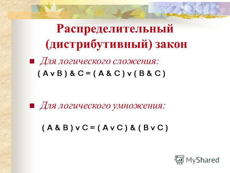Распределительный (дистрибутивный) закон Для логического сложения: Для логического умножения: