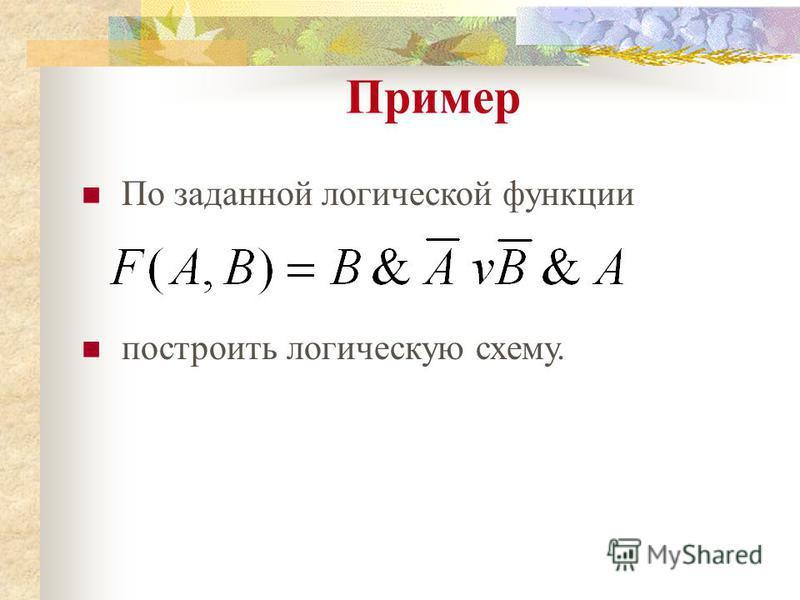 Пример По заданной логической функции построить логическую схему.