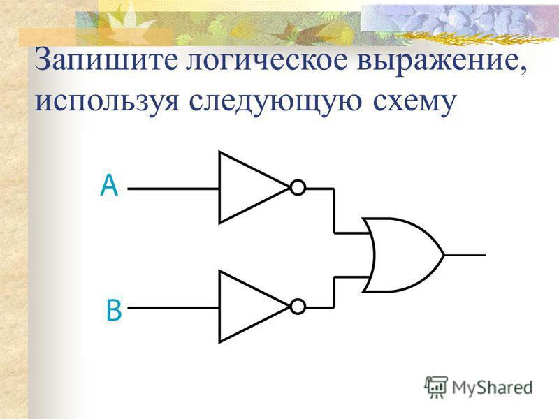 Запишите логическое выражение, используя следующую схему