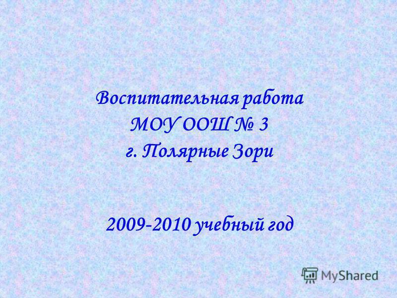 Воспитательная работа МОУ ООШ 3 г. Полярные Зори 2009-2010 учебный год