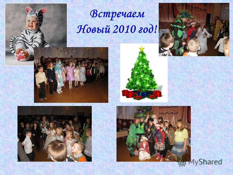 Встречаем Новый 2010 год!