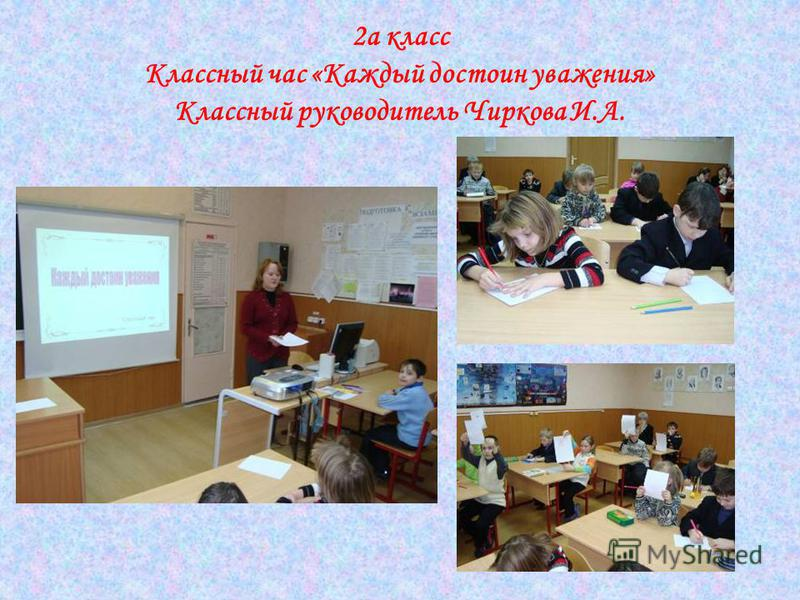 2 а класс Классный час «Каждый достоин уважения» Классный руководитель Чиркова И.А.