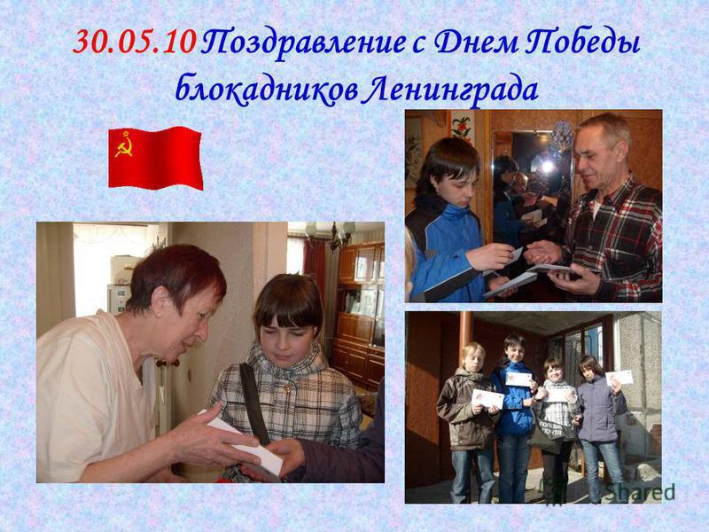 30.05.10 Поздравление с Днем Победы блокадников Ленинграда