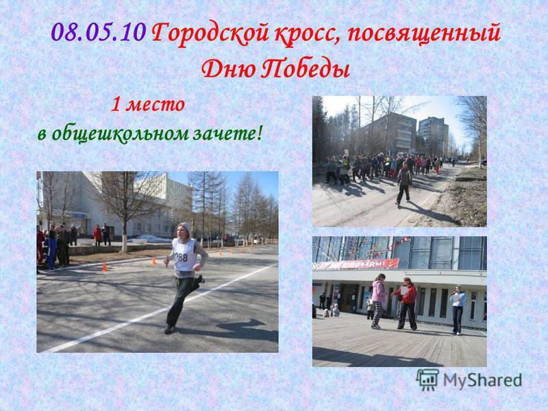 08.05.10 Городской кросс, посвященный Дню Победы 1 место в общешкольном зачете!