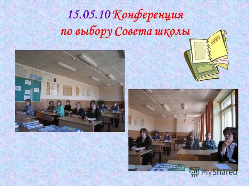 15.05.10 Конференция по выбору Совета школы