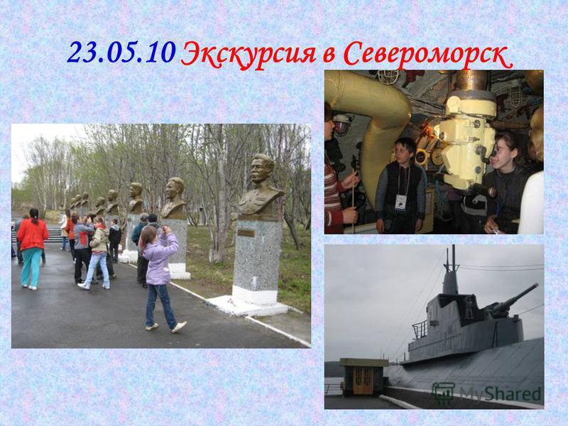23.05.10 Экскурсия в Североморск