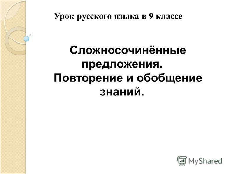 Урок русского языка в 9 классе Сложносочинённые предложения. Повторение и обобщение знаний.