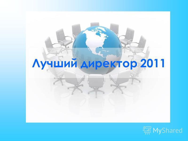 Лучший директор 2011