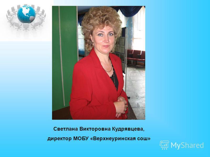 Светлана Викторовна Кудрявцева, директор МОБУ «Верхнеуринская сош»