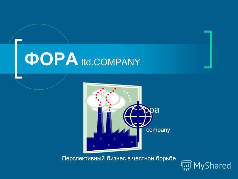 ФОРА ltd.COMPANY ора company Перспективный бизнес в честной борьбе
