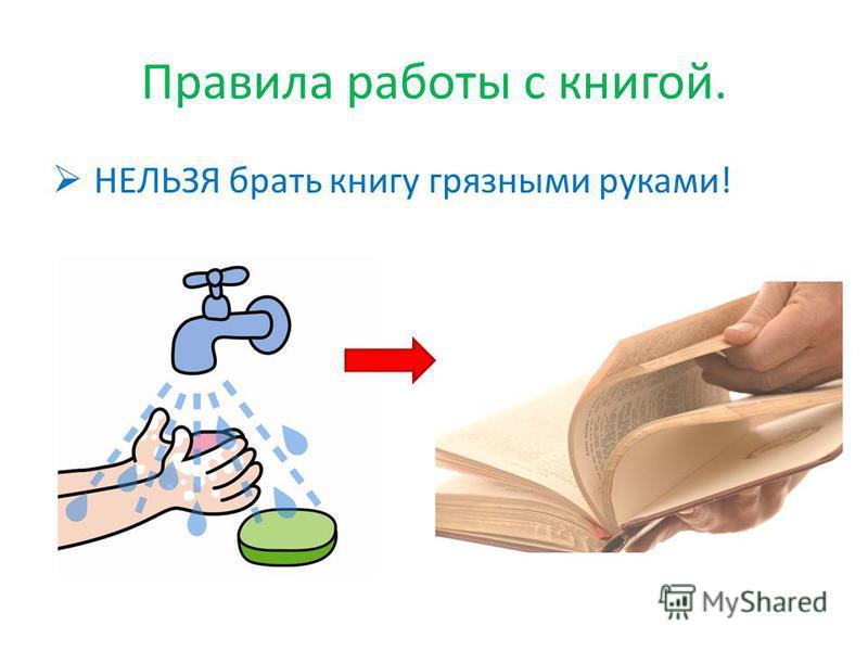 Правила работы с книгой. НЕЛЬЗЯ брать книгу грязными руками!