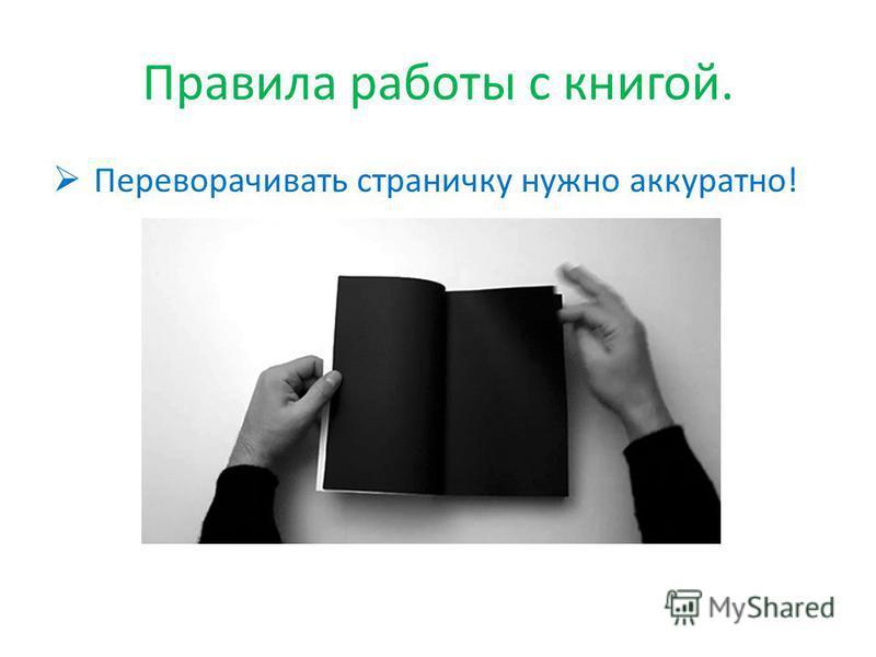 Правила работы с книгой. Переворачивать страничку нужно аккуратно!