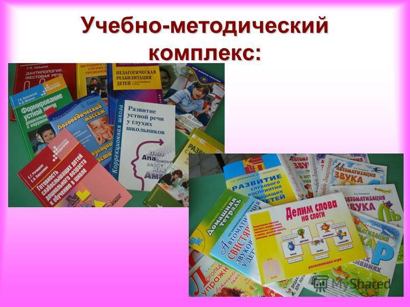 Учебно-методический комплекс: