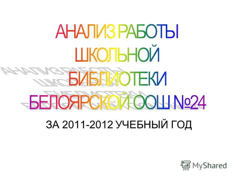 ЗА 2011-2012 УЧЕБНЫЙ ГОД