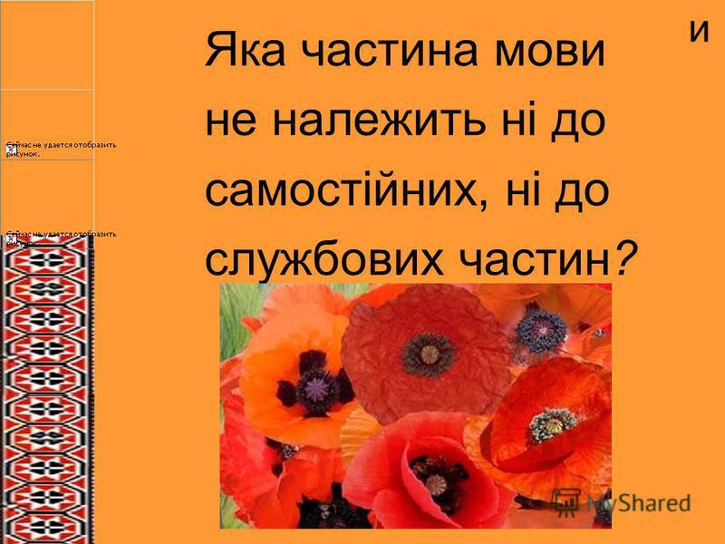 и Яка частина мови не належить ні до самостійних, ні до службових частин?