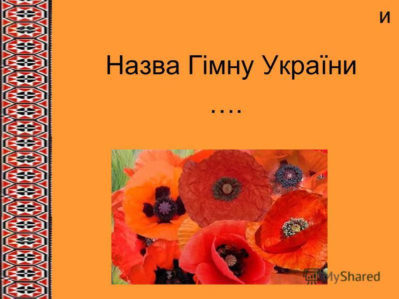 и Назва Гімну України ….