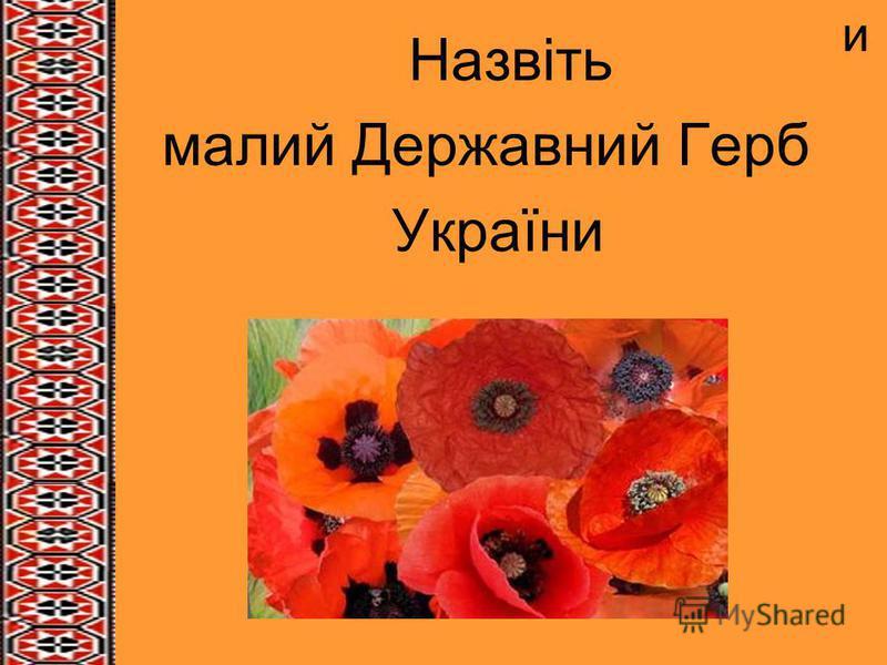 и Назвіть малий Державний Герб України