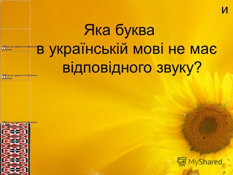 и Яка буква в українській мові не має відповідного звуку?