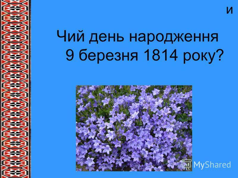 и Чий день народження 9 березня 1814 року?