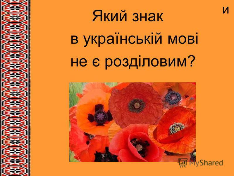 и Який знак в українській мові не є розділовим?
