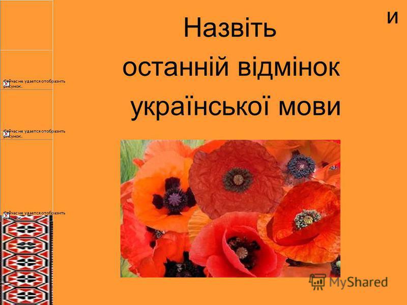 и Назвіть останній відмінок української мови