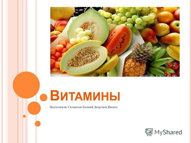 В ИТАМИНЫ Подготовили : Силантьев Евгений, Вахрушев Никита