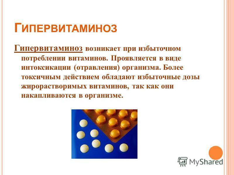 Г ИПЕРВИТАМИНОЗ Гипервитаминоз возникает при избыточном потреблении витаминов. Проявляется в виде интоксикации ( отравления ) организма. Более токсичным действием обладают избыточные дозы жирорастворимых витаминов, так как они накапливаются в организ