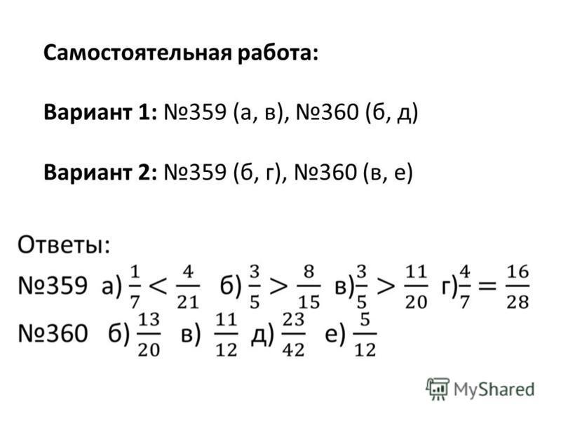 Самостоятельная работа: Вариант 1: 359 (а, в), 360 (б, д) Вариант 2: 359 (б, г), 360 (в, е)