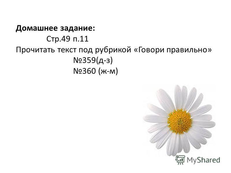 Домашнее задание: Стр.49 п.11 Прочитать текст под рубрикой «Говори правильно» 359(д-з) 360 (ж-м)