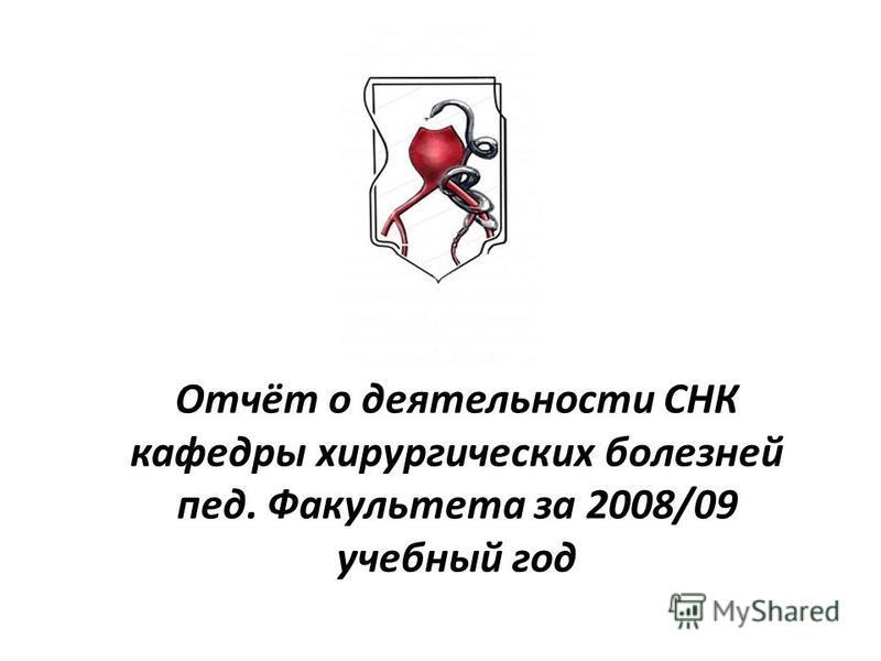 Отчёт о деятельности СНК кафедры хирургических болезней пед. Факультета за 2008/09 учебный год