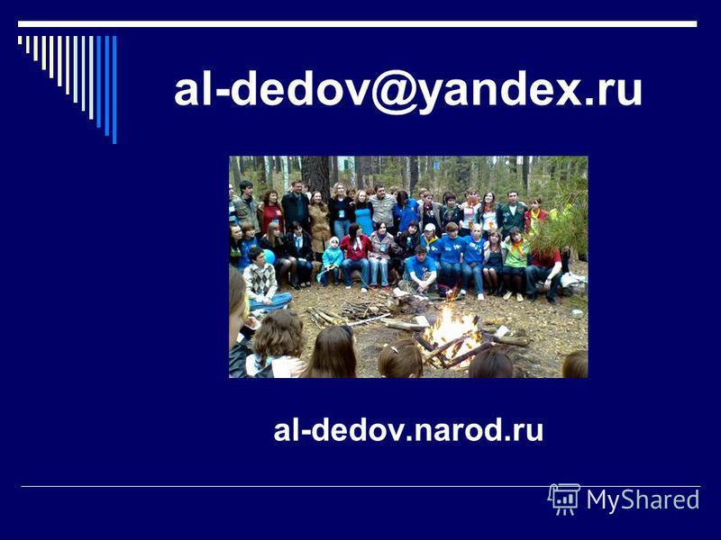 al-dedov@yandex.ru al-dedov.narod.ru