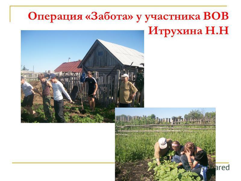 Операция «Забота» у участника ВОВ Итрухина Н.Н
