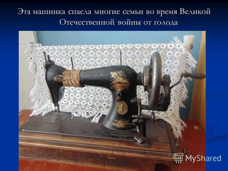 Эта машинка спасла многие семьи во время Великой Отечественной войны от голода