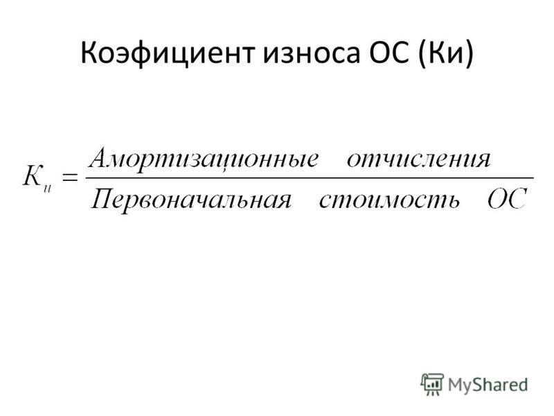 Коэфициент износа ОС (Ки)