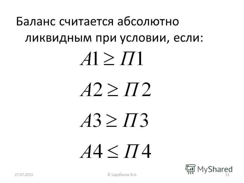 Баланс считается абсолютно ликвидным при условии, если: 27.07.201551© Щербаков В.А.
