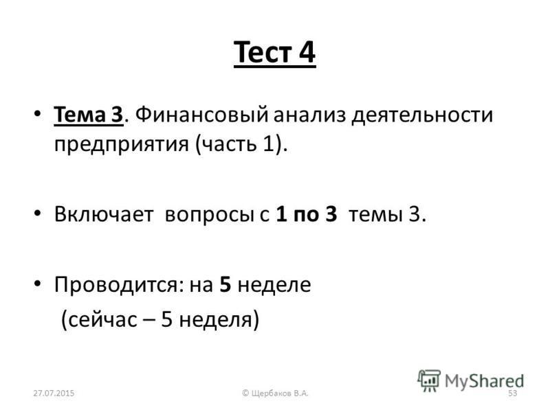 Презентация на тему Тема Финансовый анализ деятельности  53 Тест 4 Тема 3 Финансовый анализ деятельности