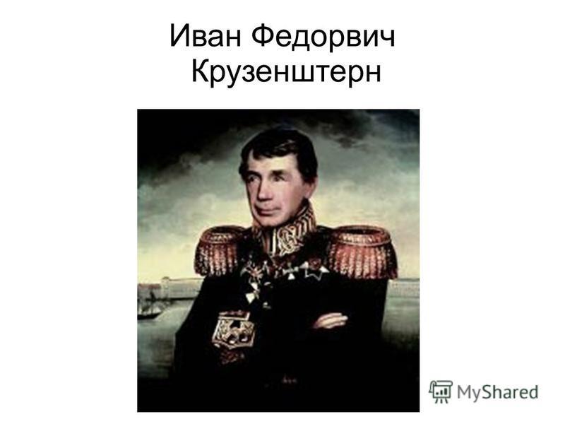 Иван Федорвич Крузенштерн