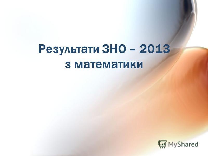 Результати ЗНО – 2013 з математики