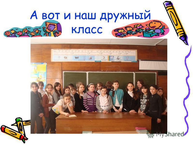 А вот и наш дружный класс