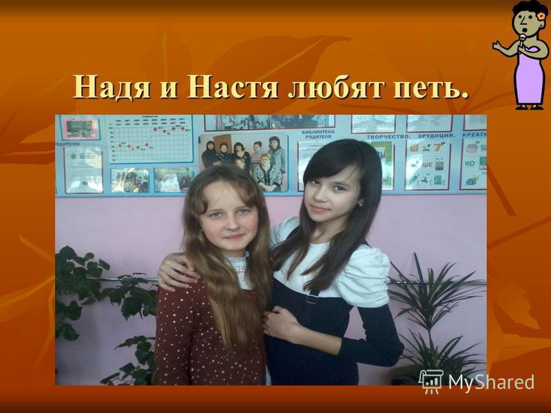 Надя и Настя любят петь.
