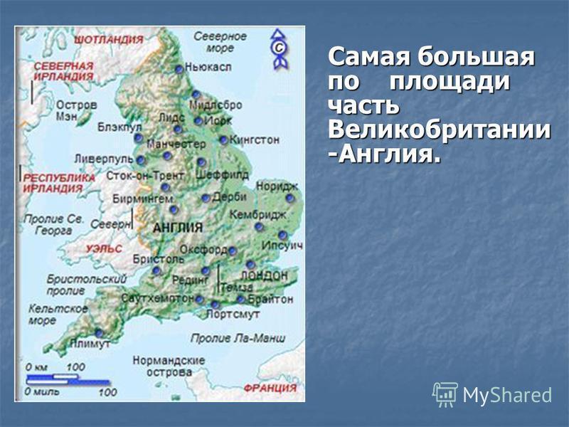 Самая большая по площади часть Великобритании -Англия. Самая большая по площади часть Великобритании -Англия.