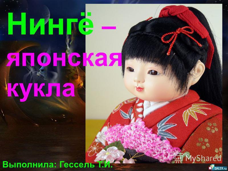 Нингё – японская кукла Выполнила: Гессель Т.И.
