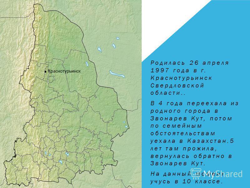 Родилась 26 апреля 1997 года в г. Краснотурьинск Свердловской области.. В 4 года переехала из родного города в Звонарев Кут, потом по семейным обстоятельствам уехала в Казахстан.5 лет там прожила, вернулась обратно в Звонарев Кут. На данный момент уч